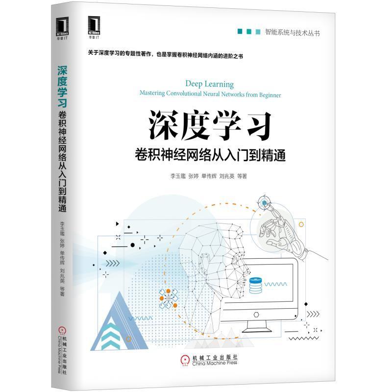 深度学习:卷积神经网络从入门到精通(pdf+txt+epub+azw3+mobi电子书在线阅读下载)