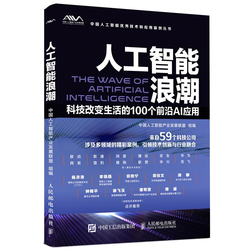 人工智能浪潮-科技改变生活的100个前沿AI应用(pdf+txt+epub+azw3+mobi电子书在线阅读下载)