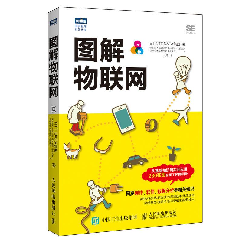 图解物联网(pdf+txt+epub+azw3+mobi电子书在线阅读下载)