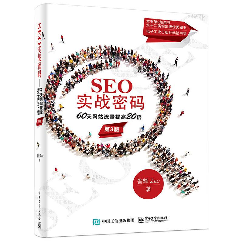 SEO实战密码-60天网站流量提高20倍(第3版)(pdf+txt+epub+azw3+mobi电子书在线阅读下载)