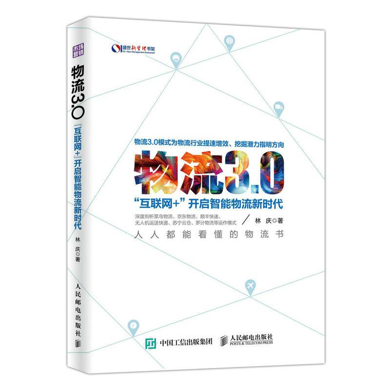 物流3.0:互联网-开启智能物流新时代(pdf+txt+epub+azw3+mobi电子书在线阅读下载)
