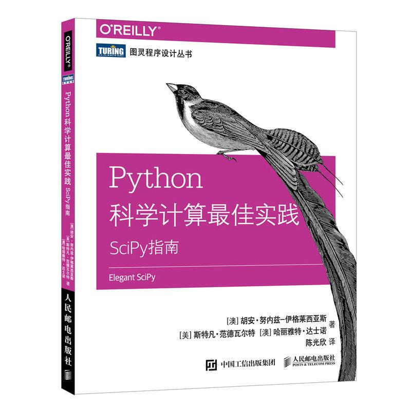 Python科学计算最佳实践-SciPy指南(pdf+txt+epub+azw3+mobi电子书在线阅读下载)
