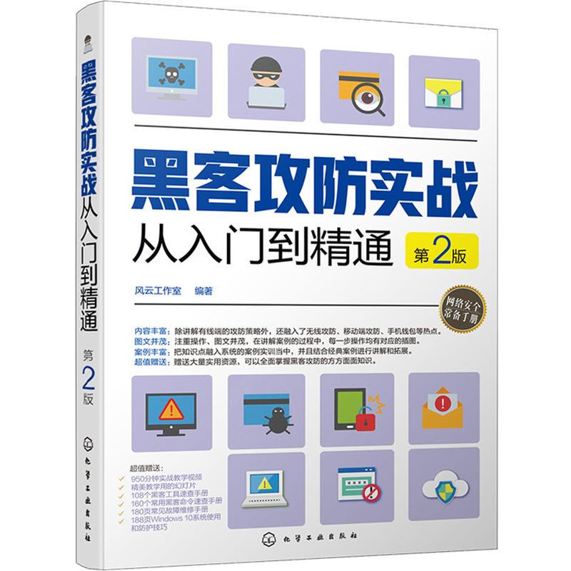 黑客攻防实战从入门到精通(第2版)(pdf+txt+epub+azw3+mobi电子书在线阅读下载)