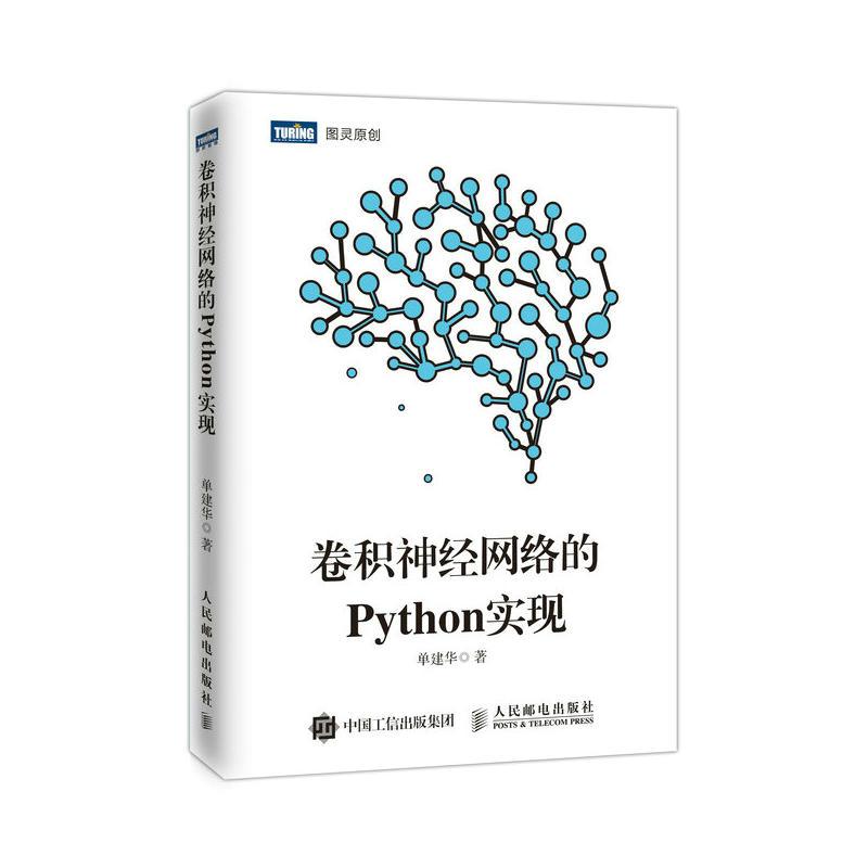 卷积神经网络的Python实现(pdf+txt+epub+azw3+mobi电子书在线阅读下载)