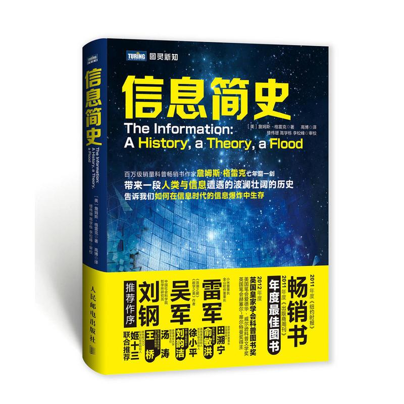 信息简史(pdf+txt+epub+azw3+mobi电子书在线阅读下载)