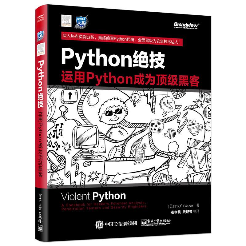 运用Python成为顶级黑客(pdf+txt+epub+azw3+mobi电子书在线阅读下载)