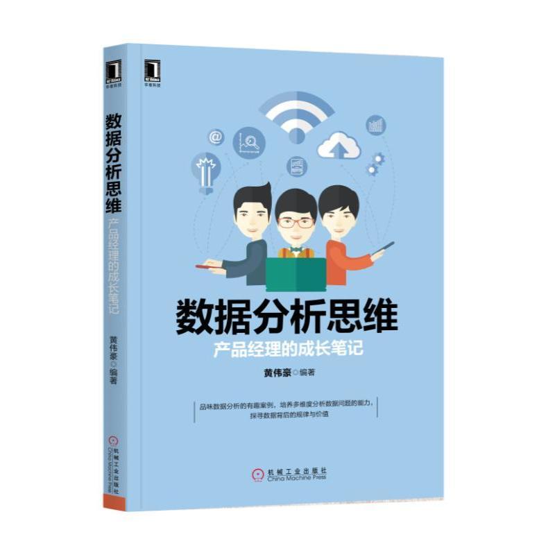 数据分析思维:产品经理的成长笔记(pdf+txt+epub+azw3+mobi电子书在线阅读下载)