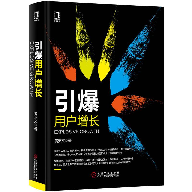 引爆用户增长(pdf+txt+epub+azw3+mobi电子书在线阅读下载)
