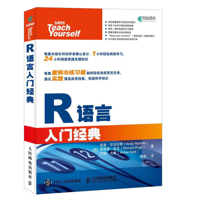 R语言入门经典(pdf+txt+epub+azw3+mobi电子书在线阅读下载)