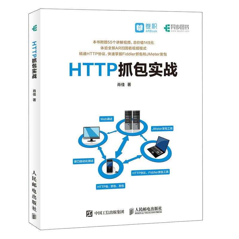 HTTP抓包实战(pdf+txt+epub+azw3+mobi电子书在线阅读下载)