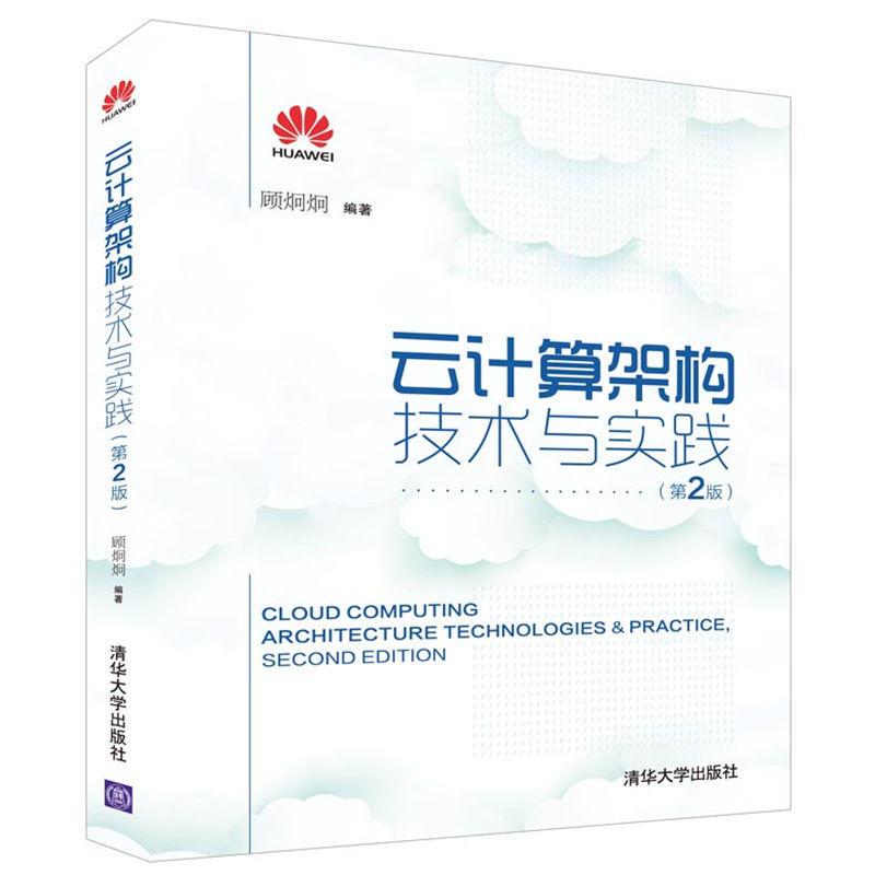 云计算架构技术与实践(第2版)(pdf+txt+epub+azw3+mobi电子书在线阅读下载)