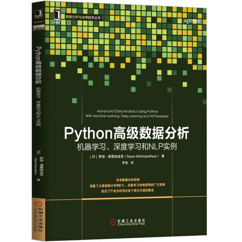 Python高级数据分析:机器学习、深度学习和NLP实例(pdf+txt+epub+azw3+mobi电子书在线阅读下载)