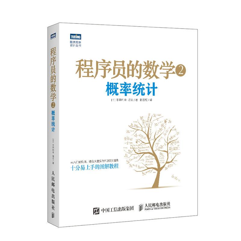 程序员的数学2(pdf+txt+epub+azw3+mobi电子书在线阅读下载)