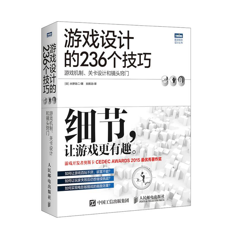 游戏设计的236个技巧(pdf+txt+epub+azw3+mobi电子书在线阅读下载)
