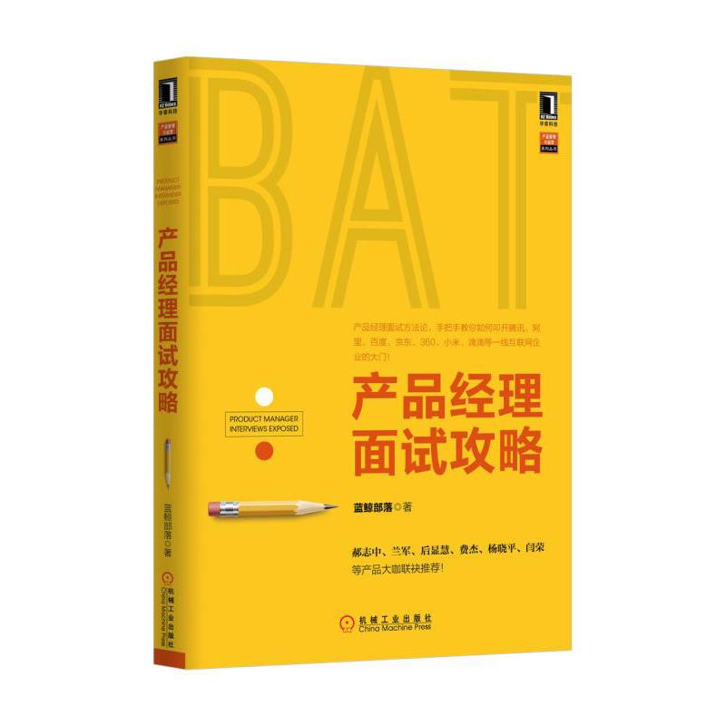 产品经理面试攻略(pdf+txt+epub+azw3+mobi电子书在线阅读下载)