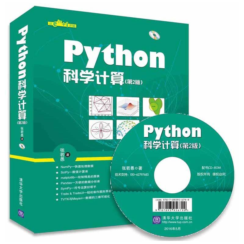 Python科学计算(第2版)(pdf+txt+epub+azw3+mobi电子书在线阅读下载)