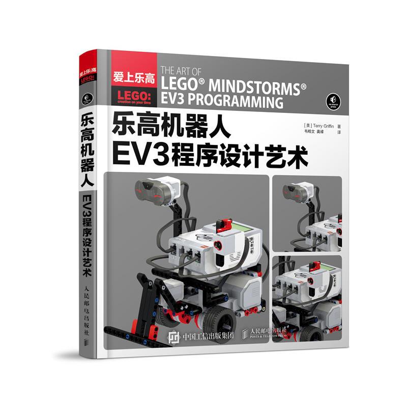 EV3程序设计艺术(pdf+txt+epub+azw3+mobi电子书在线阅读下载)