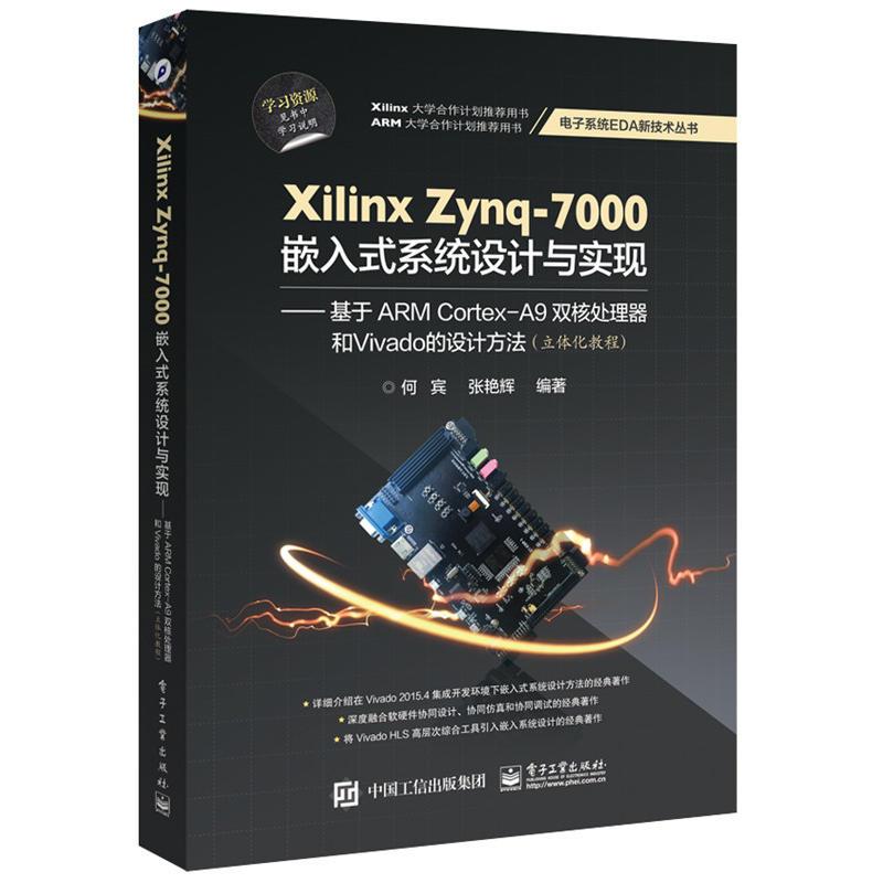 Zynq-7000嵌入式系统设计与实现(pdf+txt+epub+azw3+mobi电子书在线阅读下载)