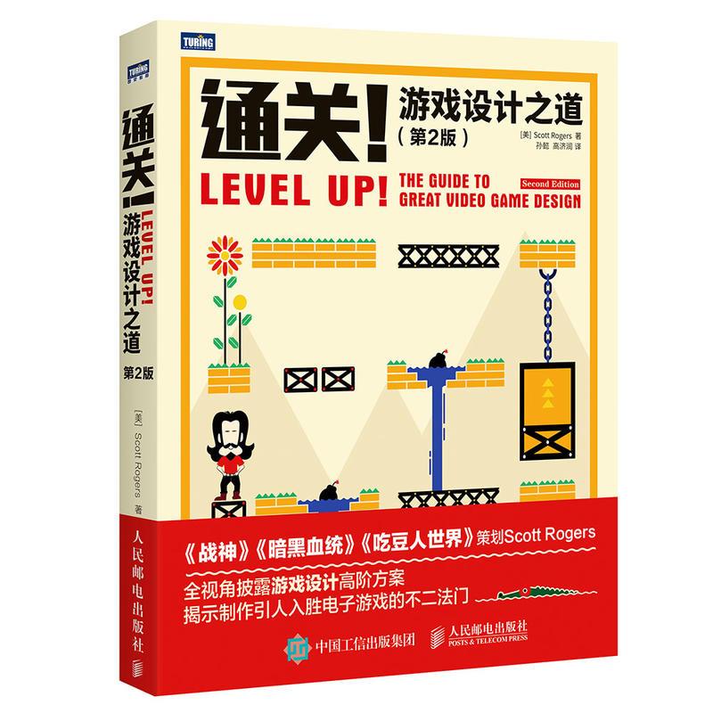 通关游戏设计之道(pdf+txt+epub+azw3+mobi电子书在线阅读下载)