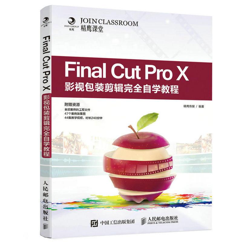 Final-Cut-X影视包装剪辑完全自学教程(pdf+txt+epub+azw3+mobi电子书在线阅读下载)