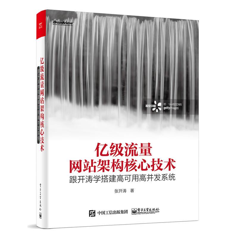 亿级流量网站架构核心技术(pdf+txt+epub+azw3+mobi电子书在线阅读下载)
