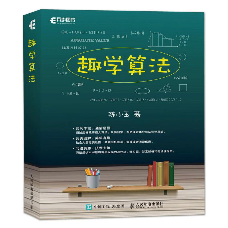趣学算法(pdf+txt+epub+azw3+mobi电子书在线阅读下载)
