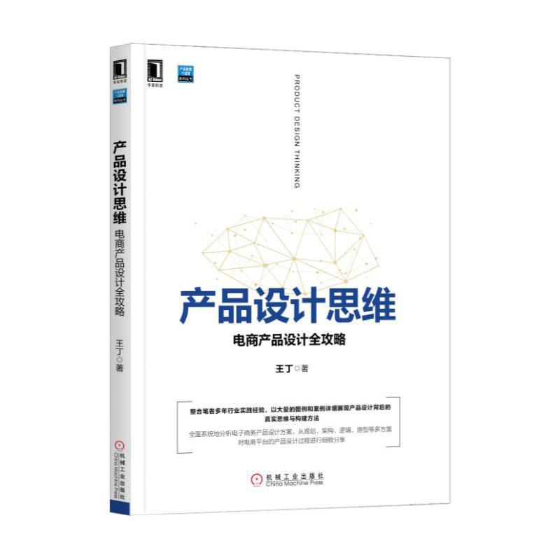 产品设计思维:电商产品设计全攻略(pdf+txt+epub+azw3+mobi电子书在线阅读下载)