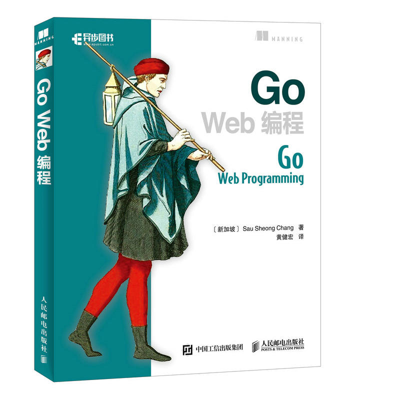 GoWeb编程(pdf+txt+epub+azw3+mobi电子书在线阅读下载)