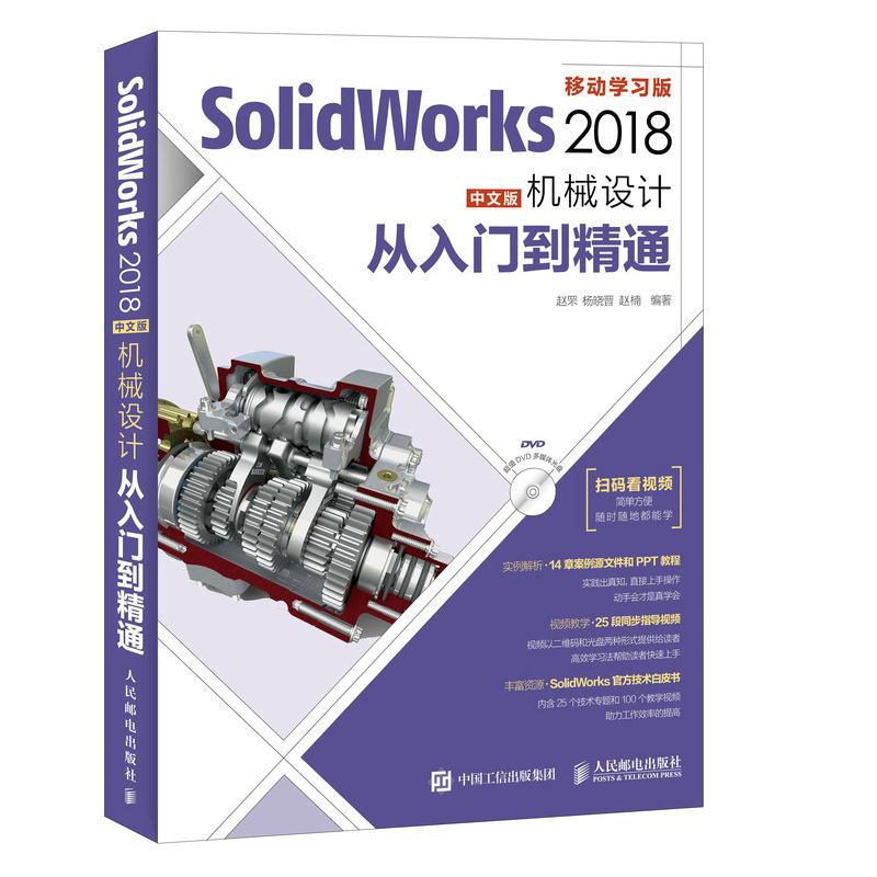 制图帮手SolidWorks2018(pdf+txt+epub+azw3+mobi电子书在线阅读下载)