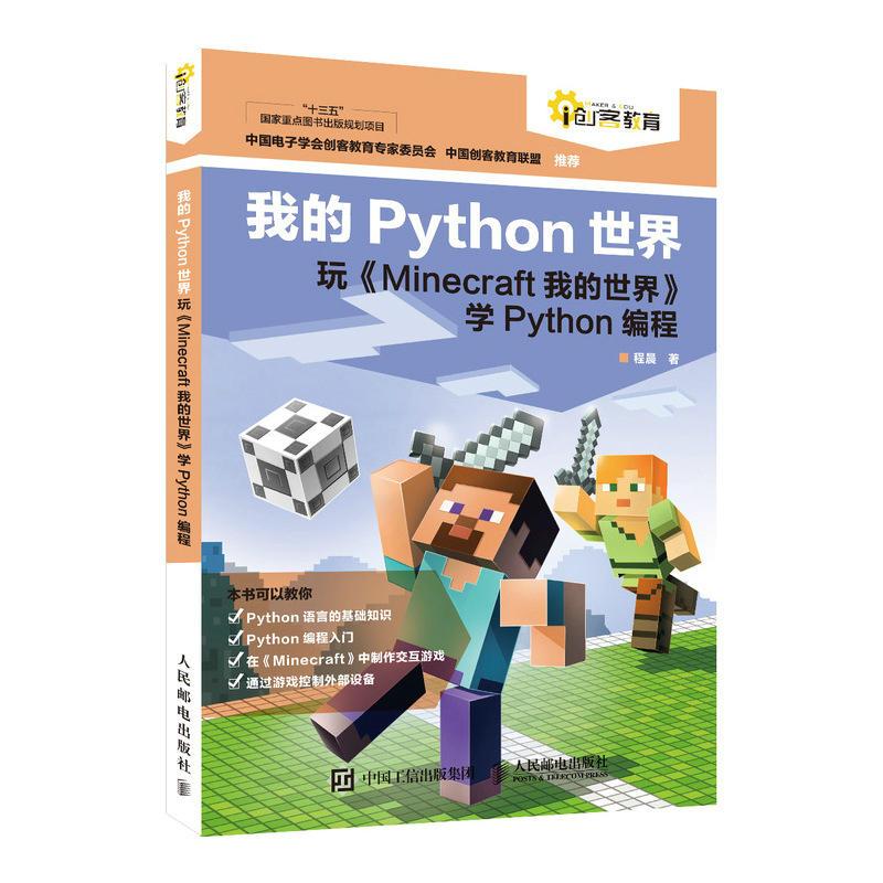 我的Python世界(pdf+txt+epub+azw3+mobi电子书在线阅读下载)