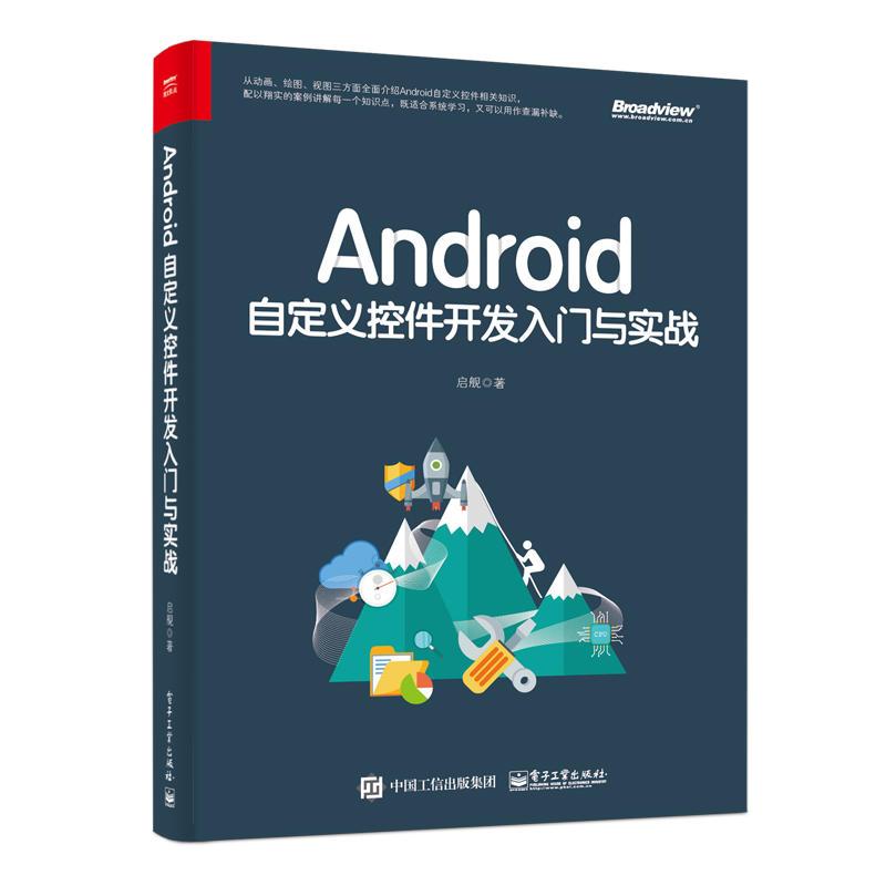 Android自定义控件开发(pdf+txt+epub+azw3+mobi电子书在线阅读下载)