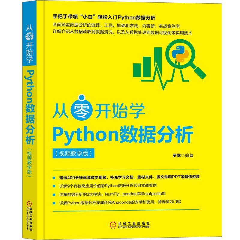 从零开始学Python数据分析(pdf+txt+epub+azw3+mobi电子书在线阅读下载)