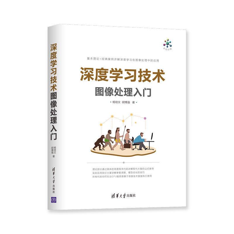 深度学习技术图像处理入门(pdf+txt+epub+azw3+mobi电子书在线阅读下载)