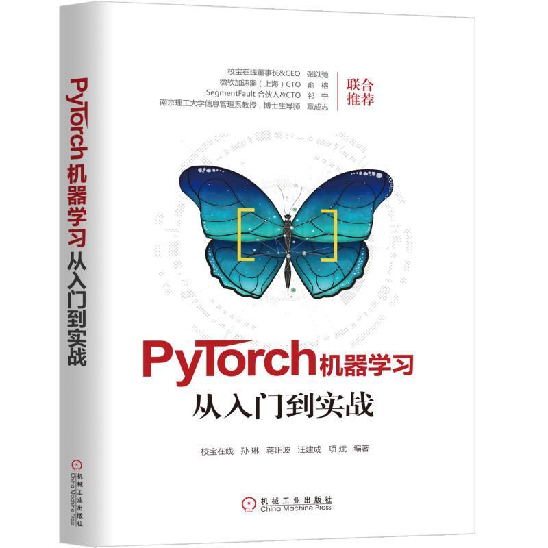 PyTorch机器学习从入门到实战(pdf+txt+epub+azw3+mobi电子书在线阅读下载)