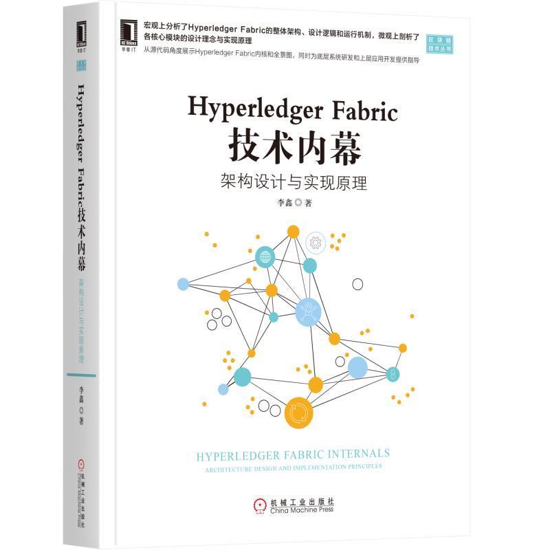 Hyperledger-Fabric-技术内幕:架构设计与实现原理(pdf+txt+epub+azw3+mobi电子书在线阅读下载)