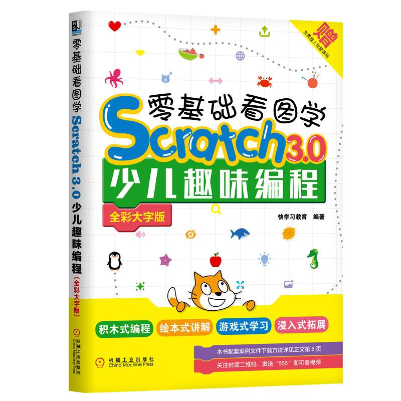 零基础看图学Scratch3.0少儿趣味编程(pdf+txt+epub+azw3+mobi电子书在线阅读下载)