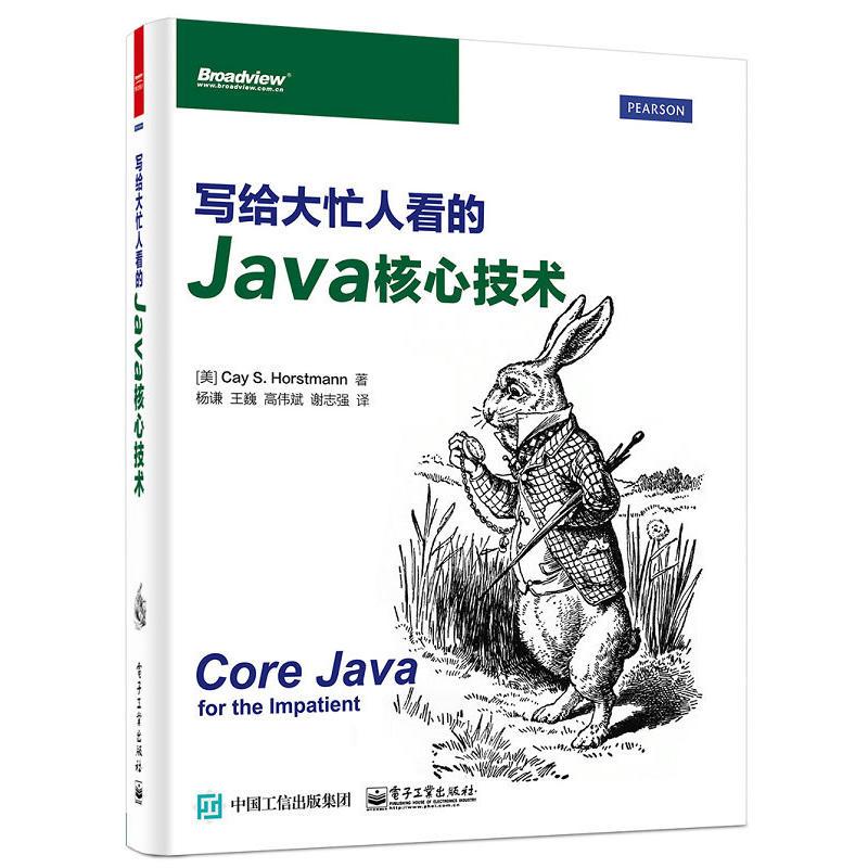 写给大忙人看的Java核心技术(pdf+txt+epub+azw3+mobi电子书在线阅读下载)