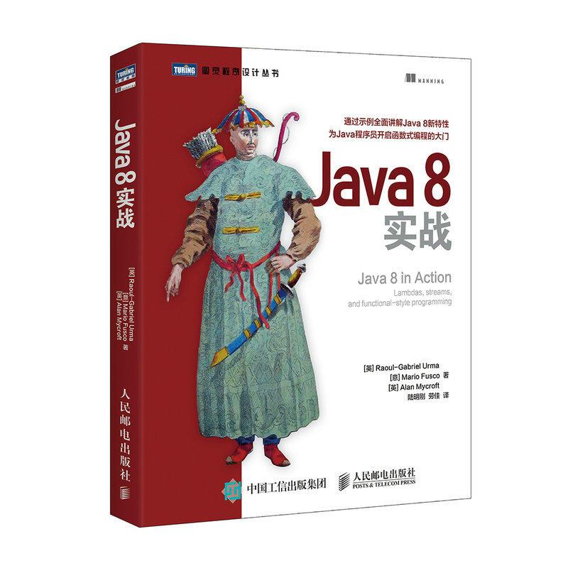 Java-8实战(pdf+txt+epub+azw3+mobi电子书在线阅读下载)