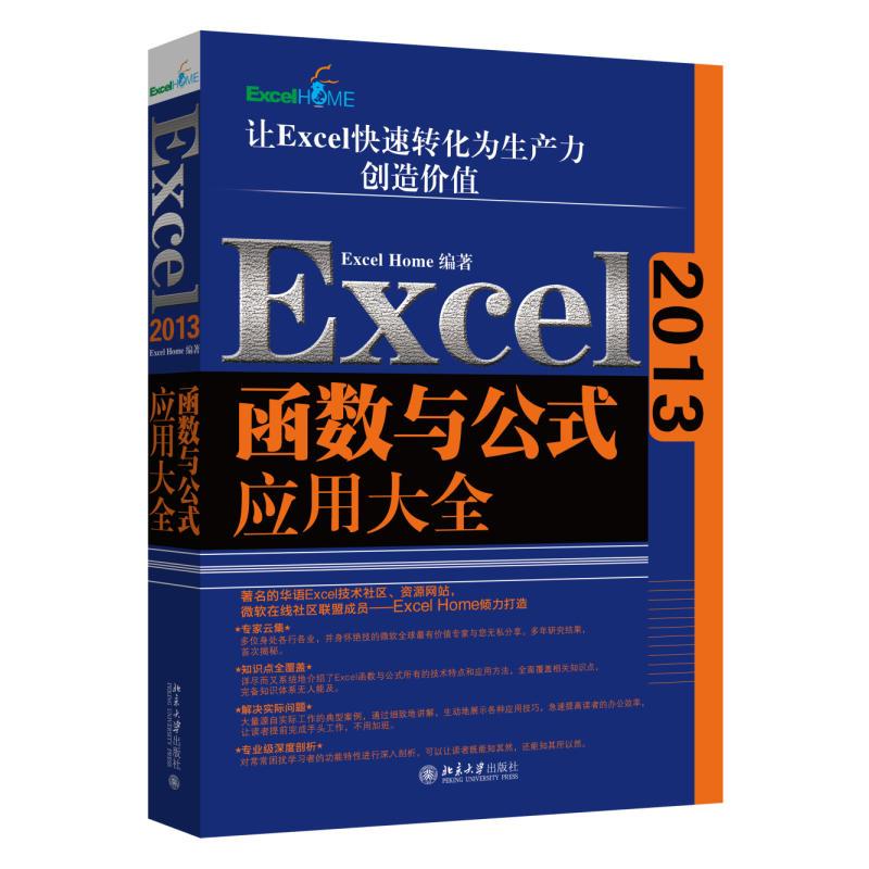 函数大全(pdf+txt+epub+azw3+mobi电子书在线阅读下载)