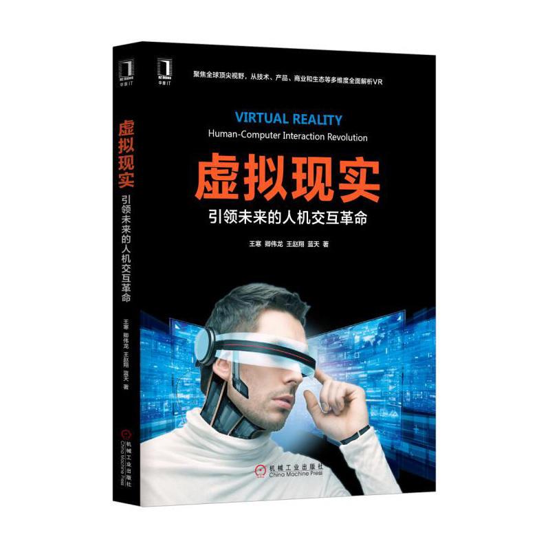 虚拟现实(pdf+txt+epub+azw3+mobi电子书在线阅读下载)