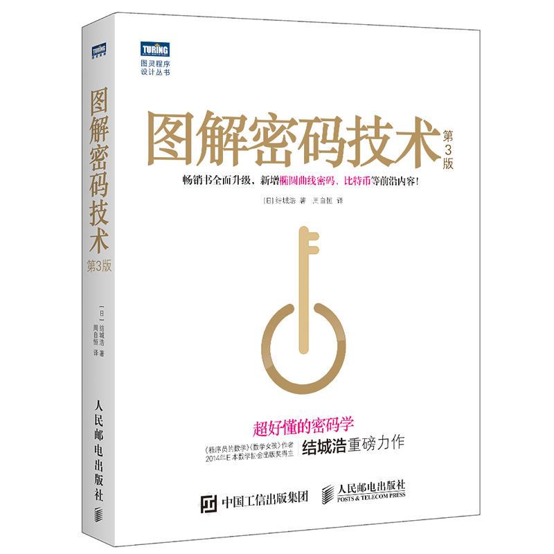 图解密码技术(pdf+txt+epub+azw3+mobi电子书在线阅读下载)