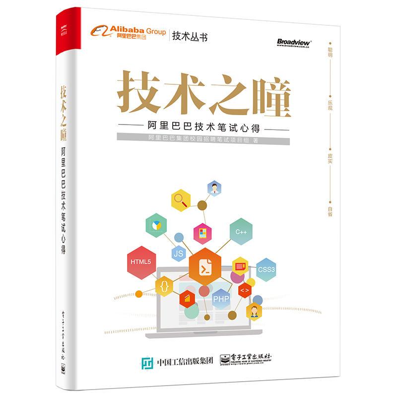 阿里巴巴技术笔试(pdf+txt+epub+azw3+mobi电子书在线阅读下载)