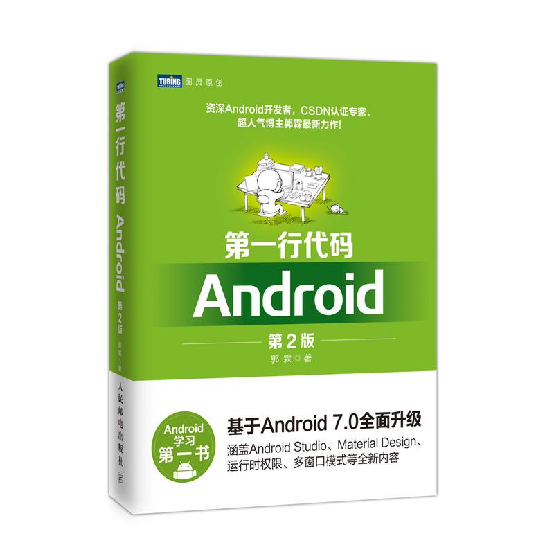 Android大牛新版(pdf+txt+epub+azw3+mobi电子书在线阅读下载)