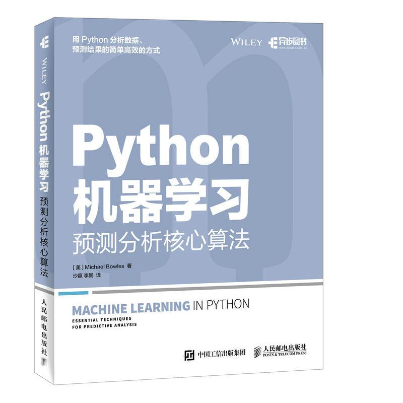 Python机器学习核心算法(pdf+txt+epub+azw3+mobi电子书在线阅读下载)