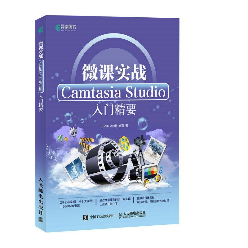 Camtasia-Studio入门精要(pdf+txt+epub+azw3+mobi电子书在线阅读下载)