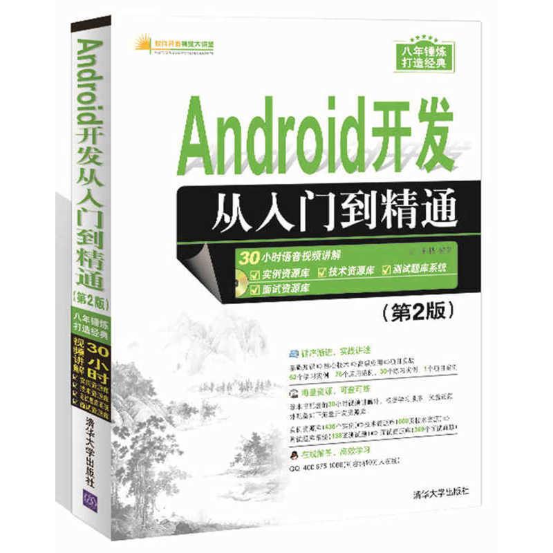 Android开发从入门到精通(新版)(pdf+txt+epub+azw3+mobi电子书在线阅读下载)