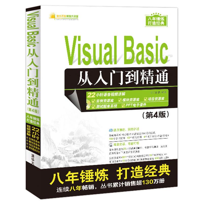 VB从入门到精通(第4版)(pdf+txt+epub+azw3+mobi电子书在线阅读下载)