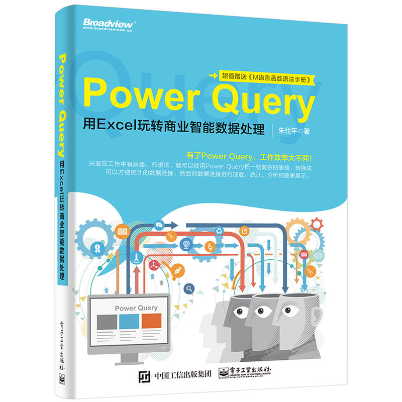 PowerQuery(pdf+txt+epub+azw3+mobi电子书在线阅读下载)