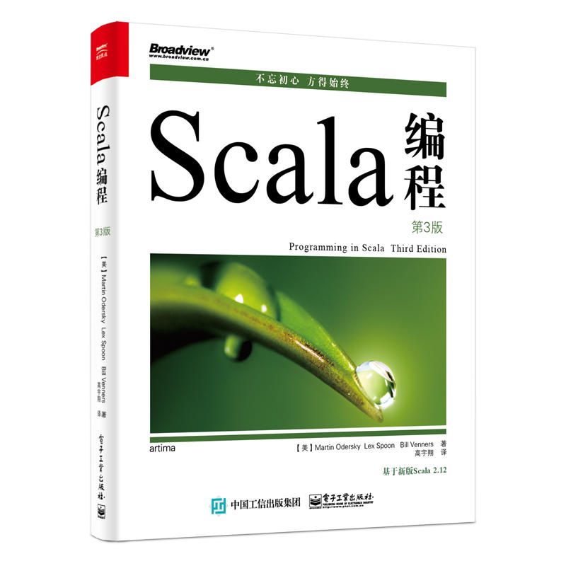 Scala编程(第3版)(pdf+txt+epub+azw3+mobi电子书在线阅读下载)
