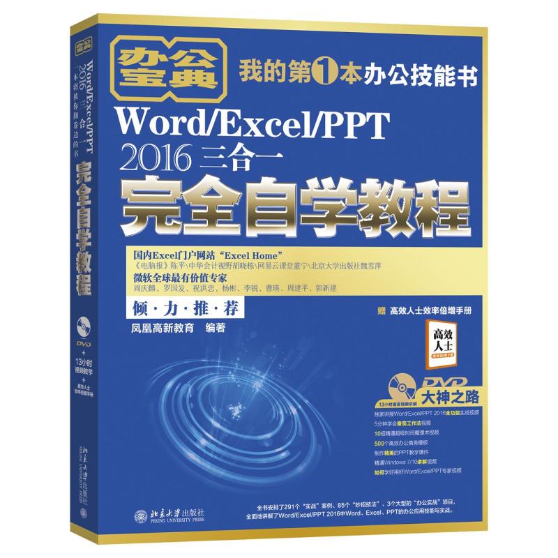 WordExcelPPT2016宝典(pdf+txt+epub+azw3+mobi电子书在线阅读下载)